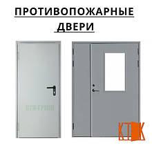 Металеві протипожежні двері