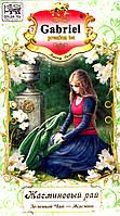 Чай Gabriel Жасминовый рай (зеленый с жасмином)