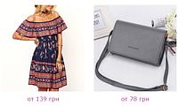 Поставка платьев, футболок, сумок и рюкзаков
