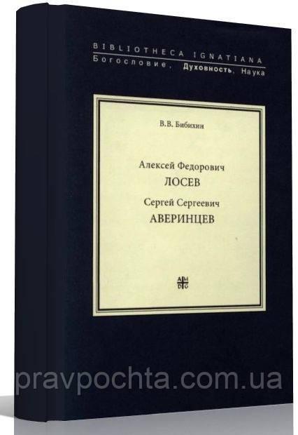 Алексей Федорович Лосев. Сергей Сергеевич Аверинцев