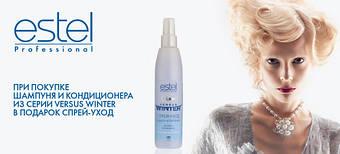 Акция: средства по уходу за волосами в зимнее время 1+1=3