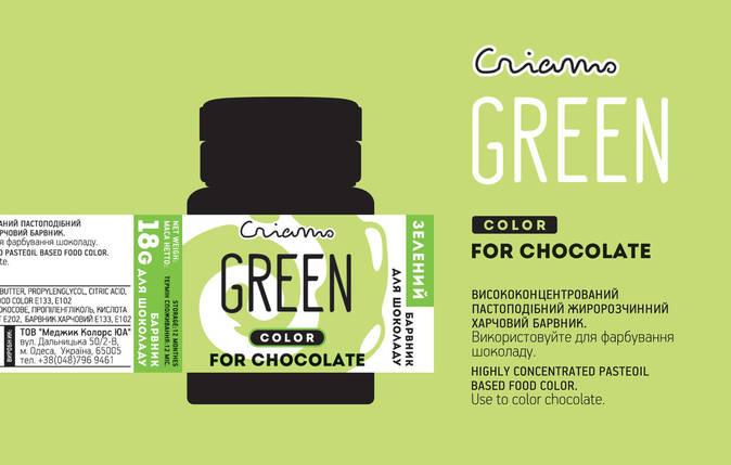 Пастообразный пищевой краситель Criamo для шоколада Зеленый, фото 2