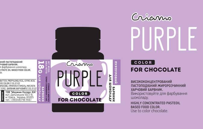 Пастообразный пищевой краситель Criamo для шоколада Пурпурный, фото 2