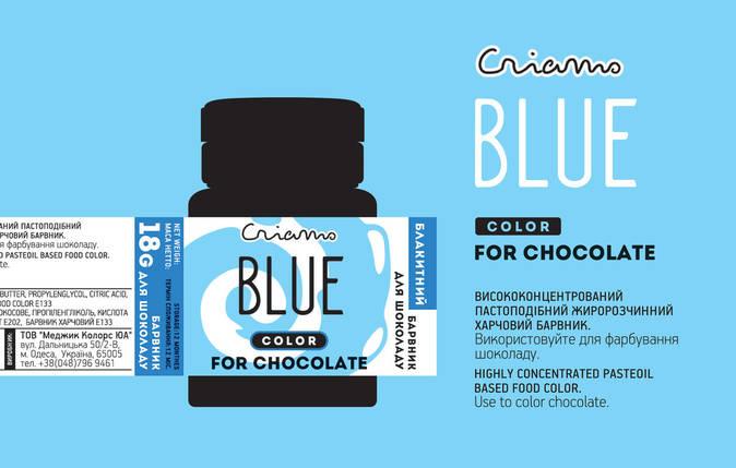 Пастообразный пищевой краситель Criamo для шоколада Голубой, фото 2