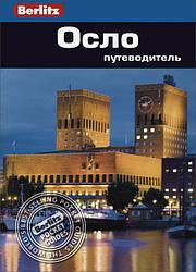 Осло. Путеводитель Berlitz Pocket Guide