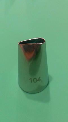 Насадка кондитерская КОПИЯ Ateco № 104 Китай, фото 2