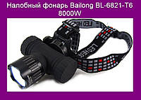 Налобный фонарь Bailong BL-6821-T6 8000W!Хит цена