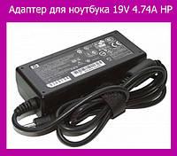 Адаптер для ноутбука 19V 4.74A HP 7.4*5.0!Спешите