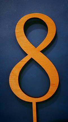 "Топпер деревянный ""Цифра 8"" 1 шт., фото 2"