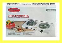 ЭЛЕКТРОПЛИТА  спиральная WIMPEX HP WX-200B 2000W!Хит цена