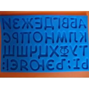 """Молд силиконовый """"Алфавит"""", фото 2"""