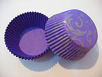 Тарталетки (капсулы) бумажные для кексов, капкейков Фиолетовые с завитком
