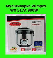 Мультиварка Wimpex WX 517A 900W!Хит цена