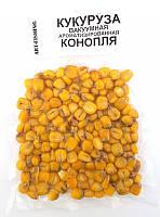 Кукуруза для рыбалки Арт Фишинг в вакуумной упаковке, Конопля, 100гр