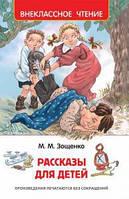 Рассказы для детей. М. М. Зощенко