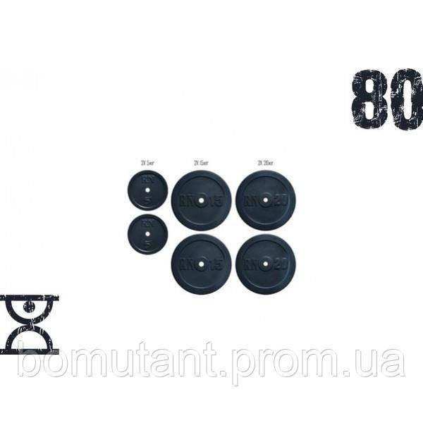 Набор блинов 80 кг (2x5, 2x15, 2x20) на гриф 25,30,50 мм