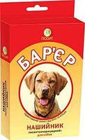 Барьер ошейник от блох и клещей для собак цветной