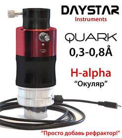 Солнечный H-alpha фильтр Quark Chromosphere (0,3-0,5?)