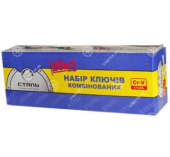 Сталь 48034 Набір комбінованих ключів CRV (25 шт) в чохлі, фото 2