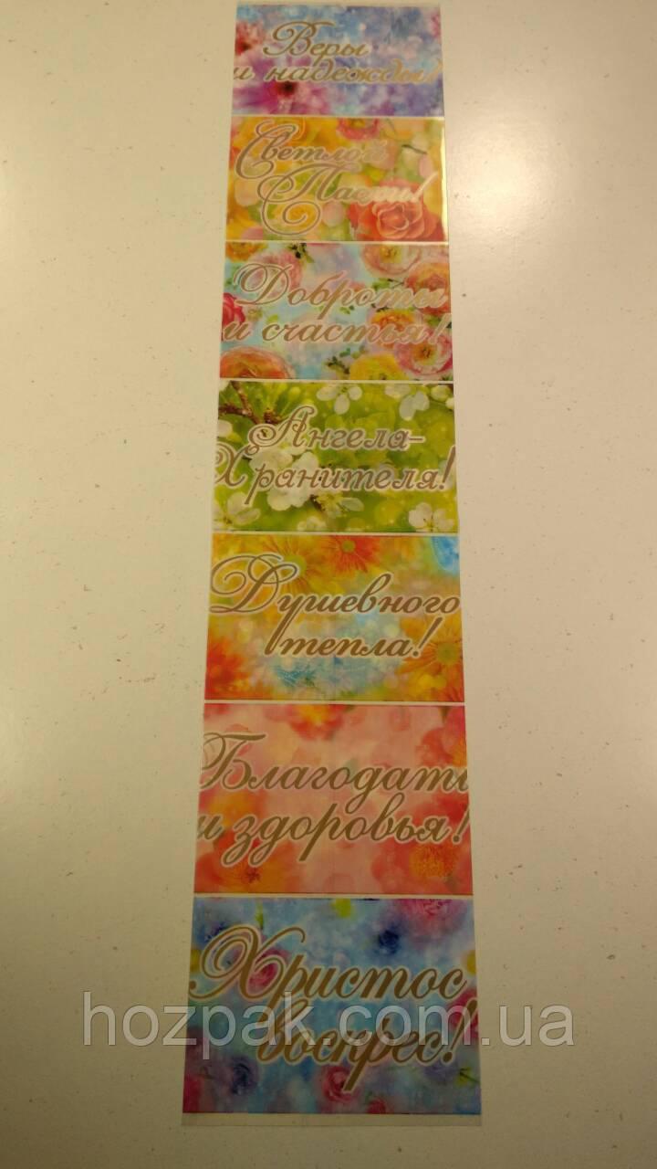 """Термоэтикетки для пасхальных 7 яиц""""Поздравления"""" (100 шт)"""