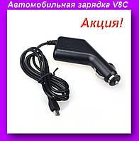 Автомобильная зарядка V8C mini USB автозарядка от прикуривателя!Хит цена