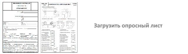 Опросный лист по заказу компенсатора