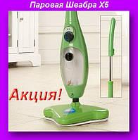 Паровая Швабра X5,Паровая швабра H2O MOP-X5 Powerful 5 в 1, паровая швабра,Пароочиститель!Хит цена