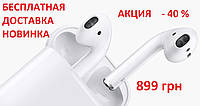 Air pods, air pods 2, airpods, беспроводный наушники air pods, беспроводный наушники, беспроводный наушники ap