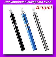 Электронная сигарета evod,Электронная сигарета EVOD,Электронка!Хит цена