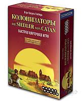 Настольная игра Hobby World Колонизаторы (1072)