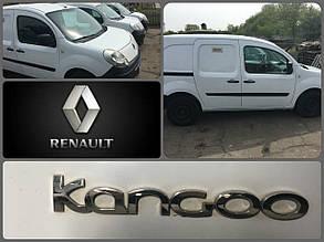 Б/у Запчастини запчасти Renault Kangoo II new Рено Кенго Кангу 2008-2018 г.г.