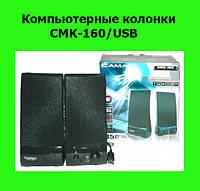 Компьютерные колонки CMK-160/USB!Хит цена
