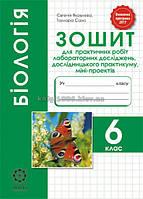 6 клас | Біологія. Зошит для практичних робіт (оновлена програма) | Яковлева | Весна