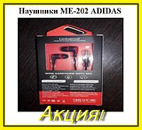 Наушники ME-202 ADIDAS!Акция