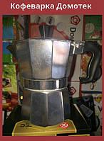 Гейзерная Кофеварка  domotec 2909!Хит цена