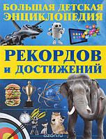 Большая детская энциклопедия рекордов и достижений. Цеханский С.П.