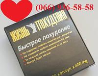 ЖИЗНЬ ПОХУДЕНИЯ 60 штук капсул для быстрого похудения, фото 1