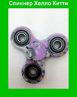 Антистрессовая игрушка спиннер Fidget Spinner Хелло Китти!Хит цена
