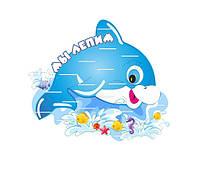 """Стенд - полочка для лепки """"Дельфин"""""""