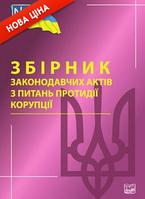 Збірник законодавчих актів з питань протидії корупції