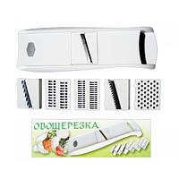 Овощерезка Белая 6 ножей Libra-plast