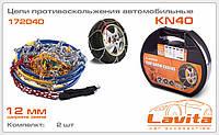 Цепи противоскольжения для колёс R13, R14, R15,  KN40 2шт, LAVITA LA 172040.