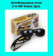 Антибликовые очки 2 in HD Vision 2pcs!Хит цена