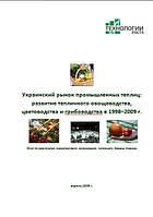 Готовое исследование «Украинские промышленные теплицы: развитие тепличного овощеводства в 1998-2009г