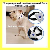 Ультразвуковой ошейник антилай Bark Control Dog Collar!Хит цена