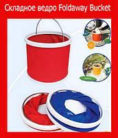 Складное ведро Foldaway Bucket!Хит цена