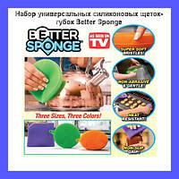 Набор универсальных силиконовых щеток- губок Better Sponge!Хит цена