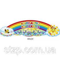 Стенд-заголовок Дети - цветы жизни 800х220
