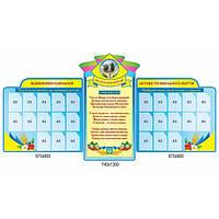 Стенд Визитка школы (сине-желтый комплект)