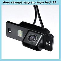 Авто камера заднего вида Audi A4!Хит цена